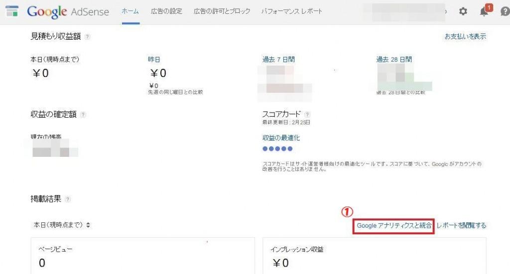 アドセンス1画面jpg