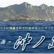 okinoshima01
