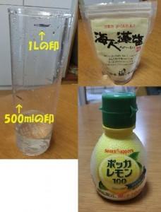 ポッカレモン塩