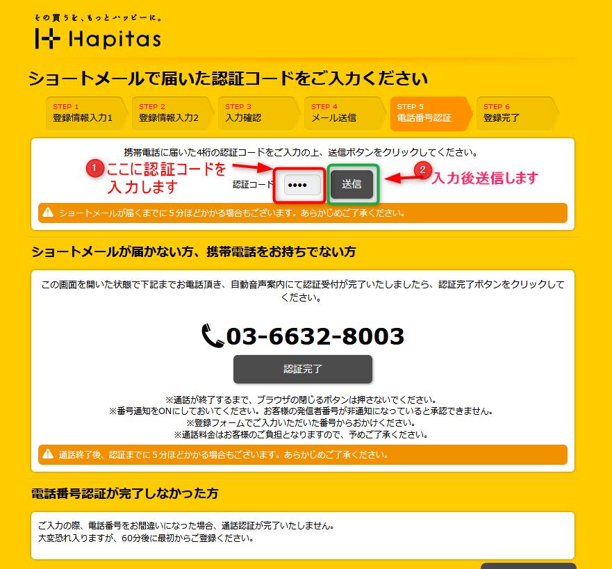 6-2電話番号認証番号登録画面